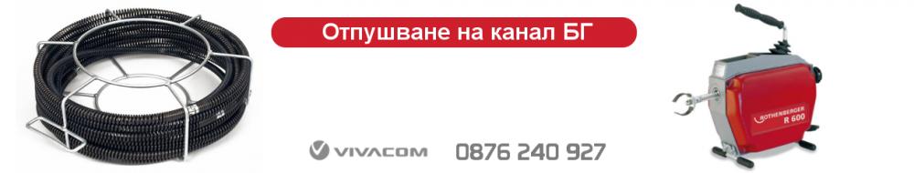 otpushvanenakanalbg_logo_final2